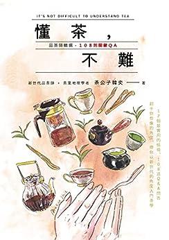 [韓奕, 韓奕 荼公子 , 書瑜 李]の懂茶,不難: 品茶師精選108則關鍵QA (Traditional Chinese Edition)