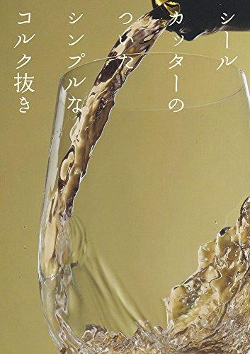 貝印KaiHouseSELECT『T型ワインコルク抜き(シールカッター付)』