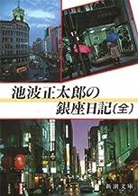 表紙: 池波正太郎の銀座日記[全] | 池波正太郎