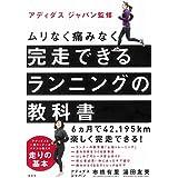 アディダス ジャパン監修 ムリなく痛みなく完走できる ランニングの教科書