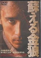 蘇る金狼 [DVD]