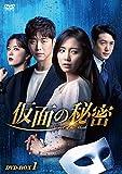 仮面の秘密 DVD-BOX1[DVD]