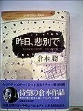 昨日、悲別で―Kanashibetsu graffiti sc´enario1984 (1984年)