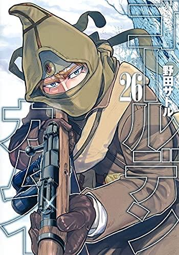 ゴールデンカムイ コミック 1-26巻セット