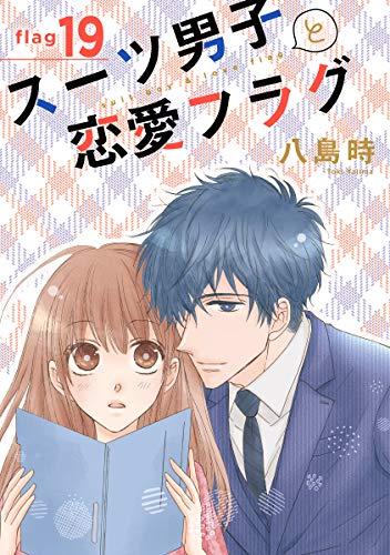 スーツ男子と恋愛フラグ[1話売り] story19 (花とゆめコミックススペシャル)