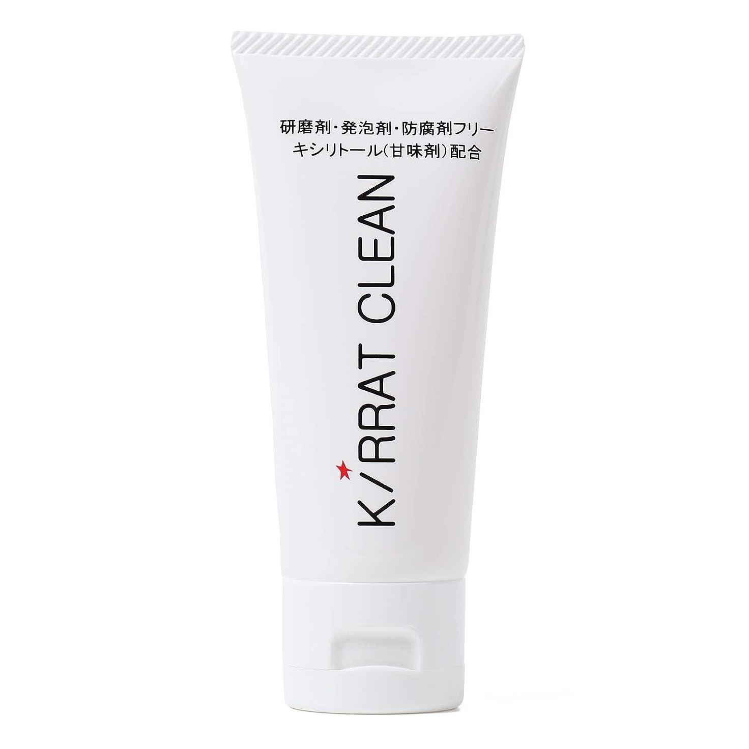 ぼんやりした光沢最終YUZO 歯磨き粉 キラットクリーン 60g 研磨剤 発泡剤 防腐剤フリー