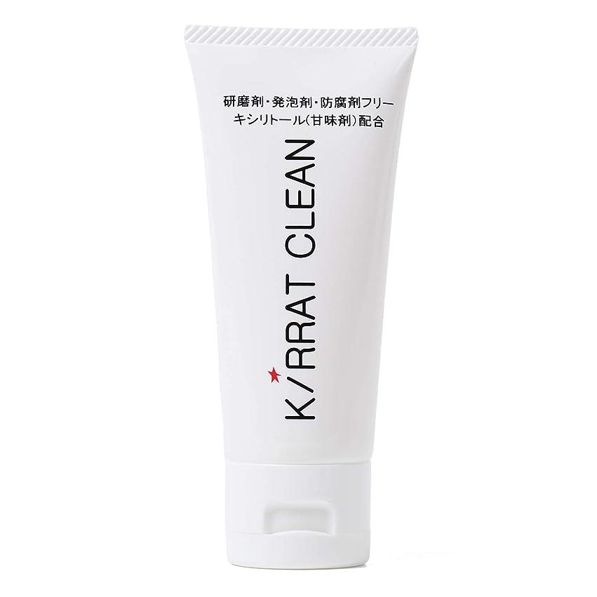 アンプファンドゴミYUZO 歯磨き粉 キラットクリーン 60g 研磨剤 発泡剤 防腐剤フリー