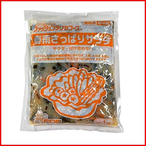 【冷蔵】 春雨さっぱりサラダ 1kg 業務用 ケンコーマヨネーズ【入り数2】