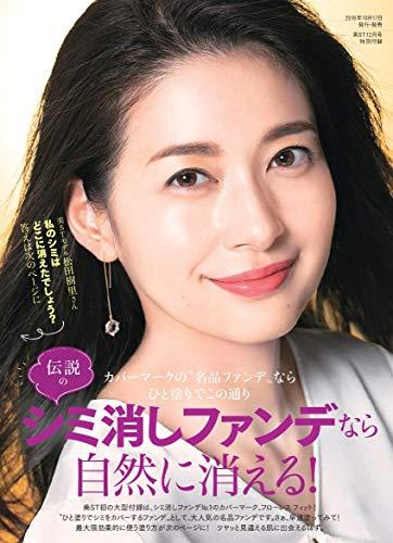 美ST 2018年12月号 商品画像