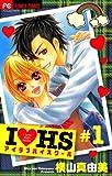 Iラブ HS(1) (フラワーコミックス)