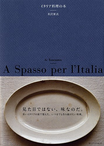 イタリア料理の本