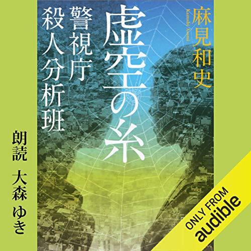 『虚空の糸 警視庁殺人分析班』のカバーアート