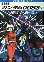 機動戦士ガンダム0083〈下〉 (角川文庫―スニーカー文庫)