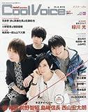 Cool Voice Vol.18: 主婦と生活生活シリーズ