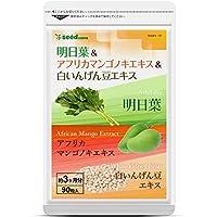 シードコムス 明日葉 サプリメント アフリカマンゴノキ 白いんげん豆エキス 約1ヶ月分 30粒