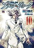 ブラック・ジョーク 10 (ヤングチャンピオン・コミックス)