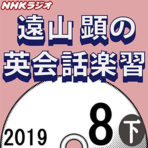 『NHK 遠山顕の英会話楽習 2019年8月号(下)』のカバーアート