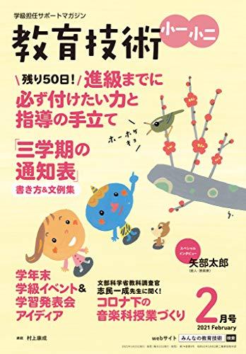 教育技術 小一・小二 2021年 2月号 [雑誌] 教育技術シリーズ