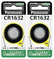 パナソニック コイン型 リチウム電池 CR1632 2個セット