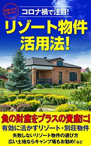 korona de tyuumoku rizooto bukkenn katuyouhou: funo zaisan wo purasu no sisanni (Japanese Edition)
