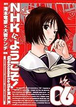 表紙: NHKにようこそ!(6) (角川コミックス・エース) | 滝本 竜彦