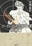 ツーリング・エクスプレス特別編 2 (白泉社文庫)
