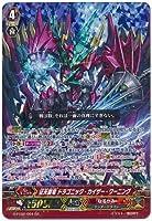 【シングルカード】GFC02)征天覇竜ドラゴニック・カイザー・ワーニング/なるかみ/GR G-FC02/004