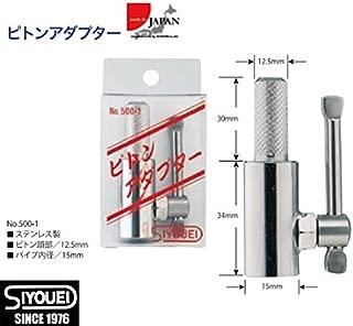 昌栄(SIYOUEI) ピトンアダプター NO.500-1