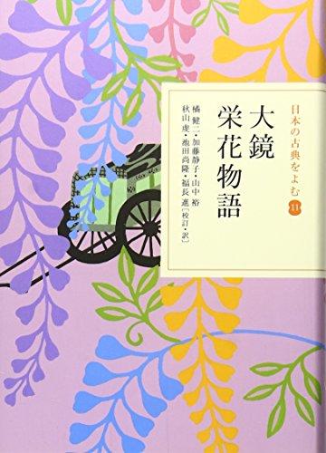 大鏡・栄花物語 (日本の古典をよむ 11)