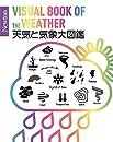 Newton大図鑑シリーズ 天気と気象大図鑑