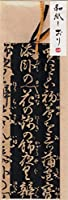 和紙かわ澄 友禅和紙しおり ブックマーカー 2枚入 (漢字 金黒)
