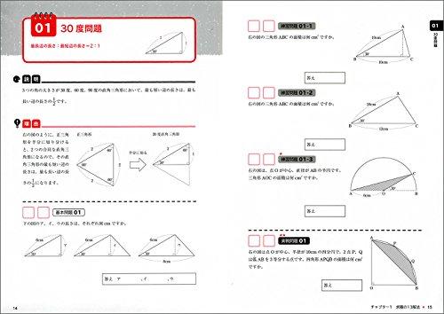実務教育出版『中学受験すらすら解ける魔法ワザ算数・図形問題』