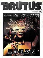BRUTUS (ブルータス) 1986年 4月15日号 三都オペラ 誰も知らない刺激都市 ウィーン プラハ ブダペスト
