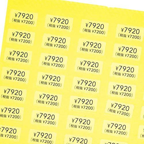 だいし屋 日本製 税込プライスシール 50円〜10000円〈税込価格・税抜価格 併記〉10×5mm アクセサリー台紙用(透明地×黒文字) (文字:¥7920 (税抜¥7200), 250枚)