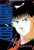 ジャンク・ボーイ : 17 (アクションコミックス)