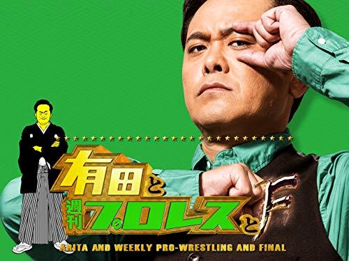 有田と週刊プロレスと シーズン 4