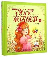 大嘴鸟启蒙读物——365夜童话故事·春(附光盘)