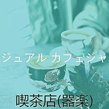 喫茶店(器楽)