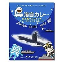 広島ご当地カレー 呉海自カレー 潜水艦けんりゅうのソードドラゴンカレー 200g
