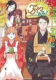 ぶっカフェ!(2) (星海社コミックス)