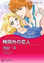時間外の恋人 (分冊版) 3巻