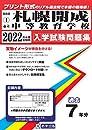 札幌開成中等教育学校過去入学試験問題集2022年春受験用 実物に近いリアルな紙面のプリント形式過去問
