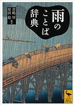 [倉嶋厚, 原田稔]の雨のことば辞典 (講談社学術文庫)