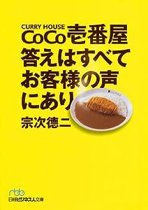 CoCo壱番屋 答えはすべてお客様の声にあり