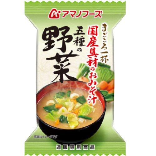 アマノフーズ フリーズドライ 国産具材 使用 まごころ一杯 おみそ汁 ( 五種の 野菜 みそ汁 ) 5食 セット