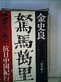 駑馬万里―抗日中国紀行 (1972年)