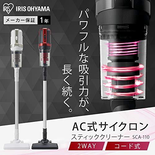 アイリスオーヤマ掃除機コード式サイクロン軽量スティッククリーナー2WAYSCA-110-Wホワイト