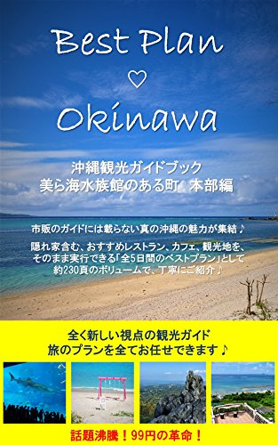 Best Plan Okinawa Okinawa Tourist guide book Churaumi Aquarium  Motobu Town version: 5days Best Plan for Okinawa island Okinawa Best Plan (kanjinotsubo okinawa guide book) (Japanese Edition)