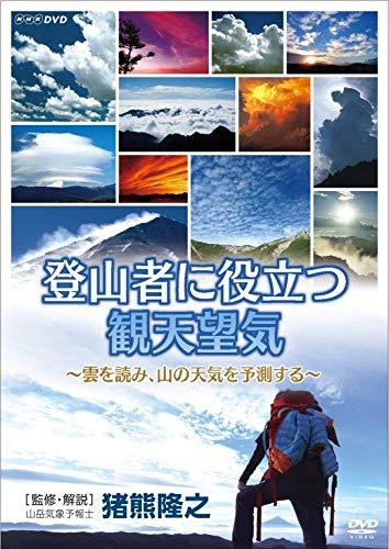登山者に役立つ観天望気  ~雲を読み、山の天気を予測する~ [DVD]