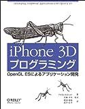 iPhone 3Dプログラミング ―OpenGL ESによるアプリケーション開発(Philip Rideout)